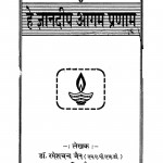 He Gyandeep Aagam Pranam by रमेशचंद्र जैन - Rameshchandra Jain
