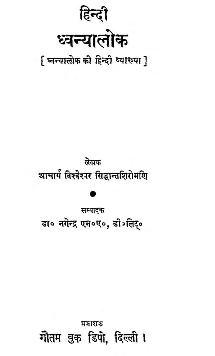 Book Image : हिंदी ध्यानयालोक - Hindi Dhvanyalok