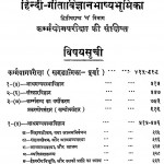 Hindi Gitavigyan Bhasya Bhumika Khand 2 by मोतीलाल शर्मा भारद्वाज - Motilal Sharma Bhardwaj