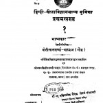 Hindi Gitavigyanabhashya Bhumika Bhag - 1 by मोतीलाल शर्मा भारद्वाज - Motilal Sharma Bhardwaj