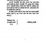 Hindi jain sahitya parisheelan Bhag 2  by नेमिचन्द्र शास्त्री - Nemichandra Shastri