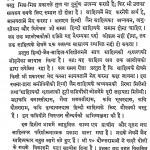 Hindi Jain Sahitya Parishilan by डॉ. नेमिचन्द्र शास्त्री - Dr. Nemichandra Shastri