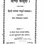 Hindi Kaumudi by पं. अम्बिकाप्रसाद वाजपेयी - Pt. Ambikaprasad Vajpayee