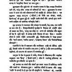 Hindi Kavita Men Yugantar by सुधीन्द्र - Sudhindra