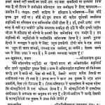 Hindi Kavya Ki Bhaktikalin Pravrittiyan Aur Unake Mul Strot by सत्यदेव चतुर्वेदी - Satyadev Chaturvedi