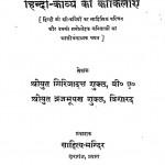 Hindi Kavya Ki Kokilaen by गिरिजादत्त शुक्ल - Girijadatta Shukla