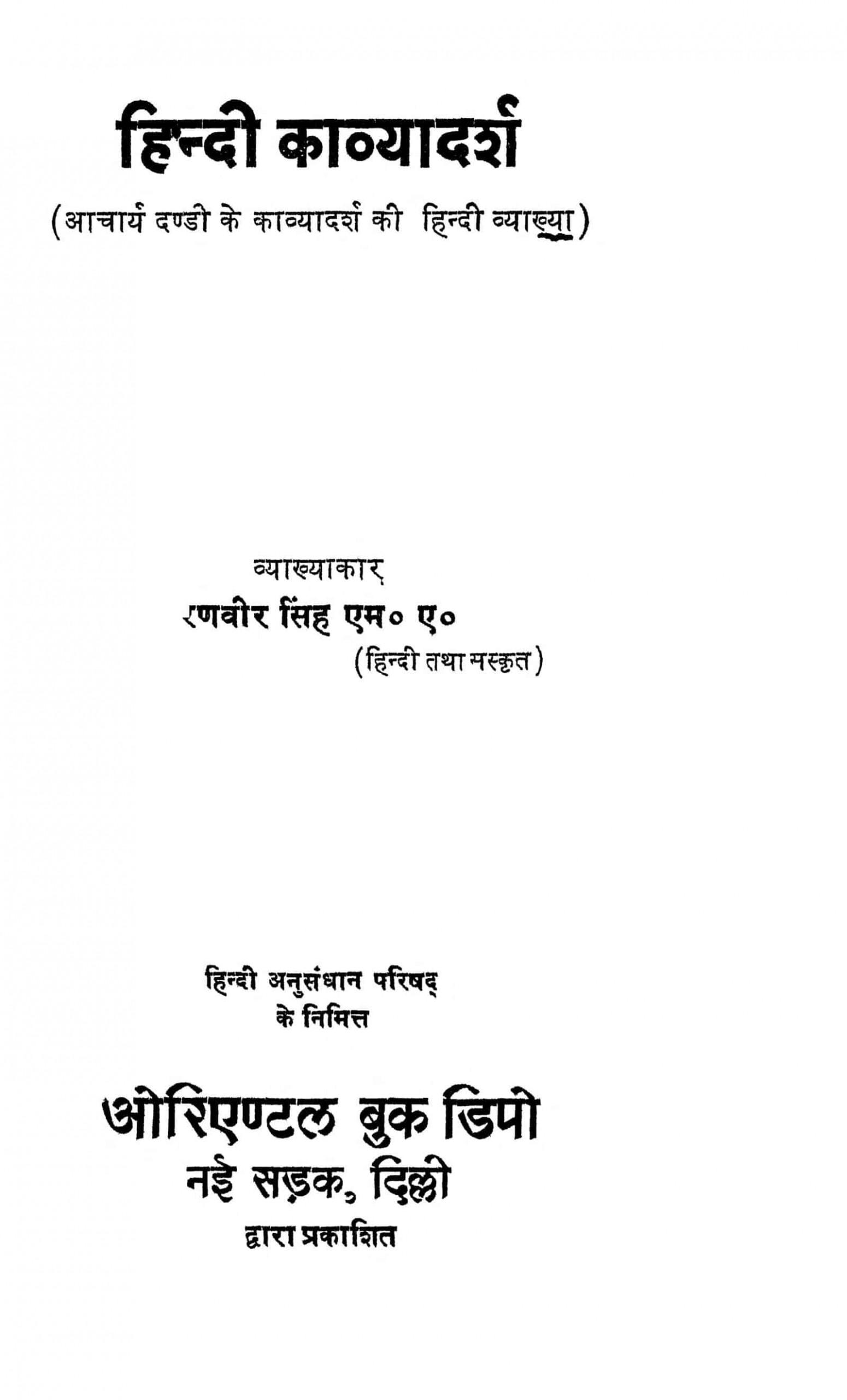 Book Image : हिन्दी काव्यादर्श  - Hindi Kavyadarsh