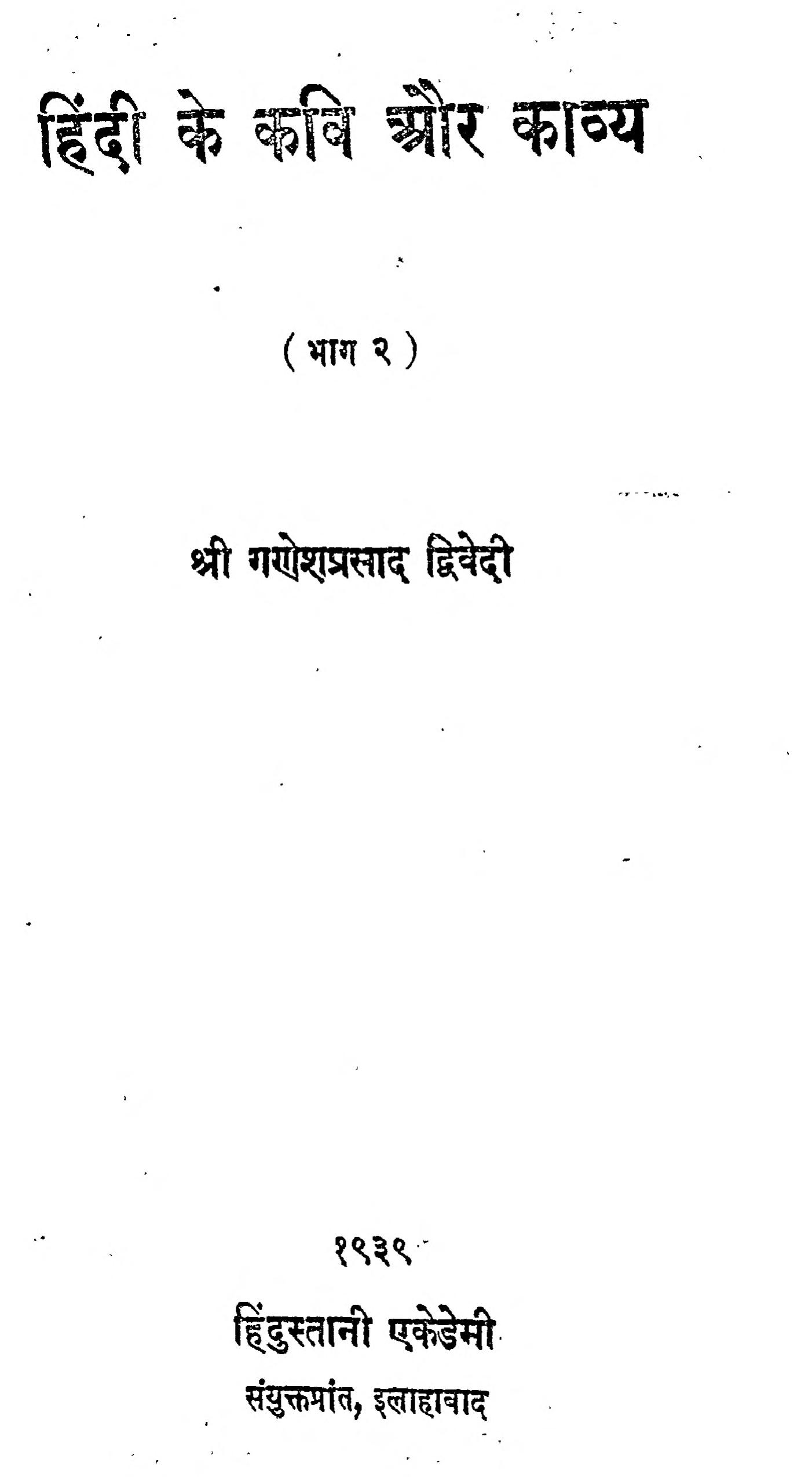 Book Image : हिन्दी के कवि और काव्य भाग 2  - Hindi Ke Kavi Aur Kavya Bhag 2