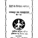 Hindi Ke Nirmata Bhag - 2 by श्यामसुन्दर दास - Shyamsundar Das