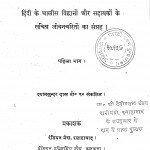 Hindi Kovid Ratnamala Bhag - 1 by श्यामसुंदर दास - Shyam Sundar Das