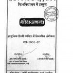 Hindi May Phd Hetu Bundelkhand Vishiyadalaya May Prastut by ममता द्विवेदी - Mamta Dwivedi
