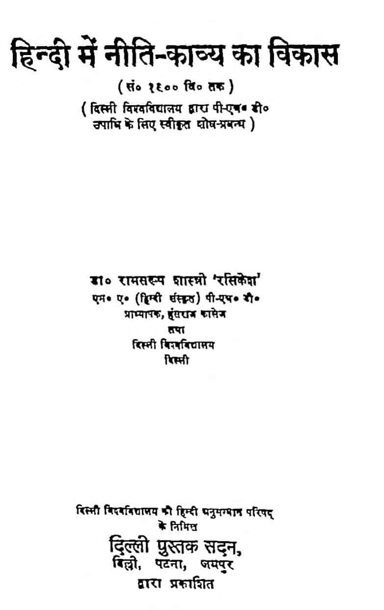 Hindi Mein Niti Kavya Ka Vikas by रामस्वरुप शास्त्री - Ramswaroop Shastri