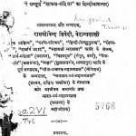 Hindi Rigved by रामगोविन्द त्रिवेदी वेदंतशास्त्री - Ramgovind Trivedi Vedantshastri