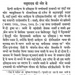 Hindi Sahity Ka Itihas by लक्ष्मीसागर वार्ष्णेय - Lakshmikant Varshney