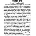 Hindi - Sahitya by सुधाकर पाण्डेय - Sudhakar Pandey