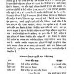 Hindi Sahitya Ka Brahid Itihas Bhag 6 by डॉ. नगेन्द्र - Dr.Nagendra