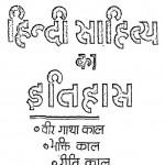 Hindi Sahitya Ka Itihas by भारत भूषण - Bharat Bhushan