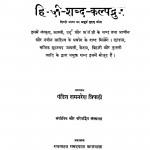 Hindi - Shabd - Kalpadrum by रामनरेश त्रिपाठी - Ramnaresh Tripathi