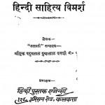 Hindi Shahity Vimarsh by पदुमलाल पुन्नालाल बक्शी - Padumlal Punnalal Bakshi