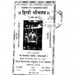 Hindi Shribhashy by शिवप्रसाद द्विवेदी - Shiv Prasad Dwivedi