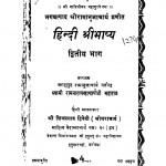 Hindi Shribhashya Bhag - 2  by राम नारायण आचार्य - Ram Narayan Acharya