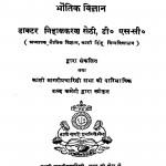 Hindi Vaegyanik Shabdavali by डॉ. निहालकरण सेठी - Dr. Nihalkaran Sethi