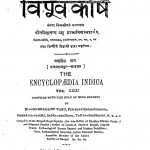Hindi Vipoovakosh by नगेन्द्रनाथ बसु - Nagendranath Basu