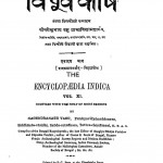 Hindi Vipuvakosh  by नगेन्द्र नाथ वाशु - Nagendra Nath Vashu