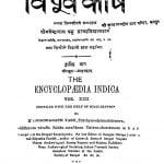 Hindi Vishv kosh Bhag 22 by नगेन्द्र नाथ वाशु - Nagendra Nath Vashu