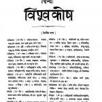 Hindi Vishva Kosh Bhag 2  by नगेन्द्र नाथ वाशु - Nagendra Nath Vashu
