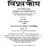 Hindi Vishvakosh by नगेन्द्र नाथ वाशु - Nagendra Nath Vashu