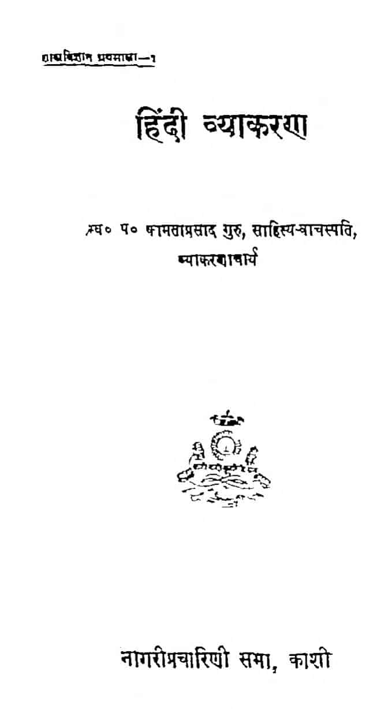 Book Image : हिन्दी व्याकरण - Hindi Vyakaran
