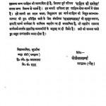 Hindigeetavigyanbhashyabhumika (vol - Ii) by मोतीलाल शर्म्मा - Motilal Sharmma