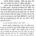 Hindi-pady-piyus Ki Kunji by भारतेन्दु हरिचन्द्र - Bharatendru Harichandra
