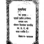 Hindu Morishas (1936) by श्री आत्माराम जी - Sri Aatmaram Ji