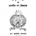 Hindu Vivah Ki Utpatti Aur Vikas by कृष्णदेव उपाध्याय - Krishndev upadhyay
