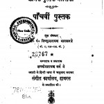 Hindustani Sangeet Paddhati  by विष्णुनारायण - Vishnunarayan