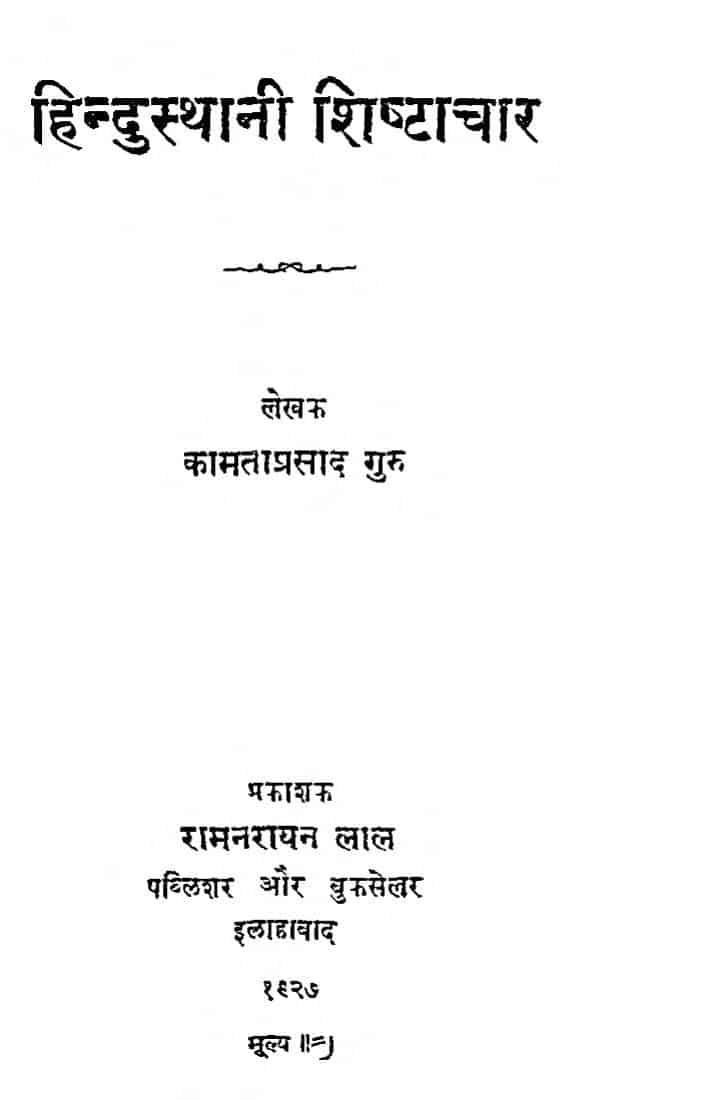 Book Image : हिंदुस्थानी शिष्टाचार - Hindusthani Shishtachar
