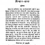 Hitalar Ki Vichar - Dhara by श्री रामनारायण 'यदवेन्दू ' - Shri Ram Narayan 'Yadwendu'