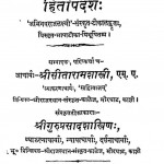 Hitopadesh by सीताराम शास्त्री -SITARAM SHASTRY
