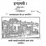Indravati Bhag - 1 by श्याम सुन्दर दास - Syam Sundar Das