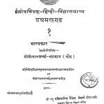 Ishopanishad - Hindi - Vigyanabhashya Bhag - 1 by मोतीलाल शर्मा भारद्वाज - Motilal Sharma Bhardwaj