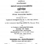 Ishtopadesh by धन्यकुमार जैन - Dhanyakumar Jain