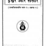 Ishwar Aur Sansaar by जयदयाल गोयन्दका - Jaydayal Goyandka