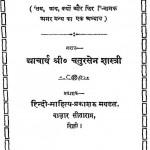Islam Ka Vish Vriksh by आचार्य चतुरसेन शास्त्री - Acharya Chatursen Shastri
