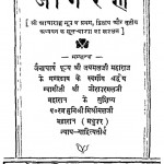Jagaran by मिश्रीमल जी महाराज - Mishrimal Ji Maharaj