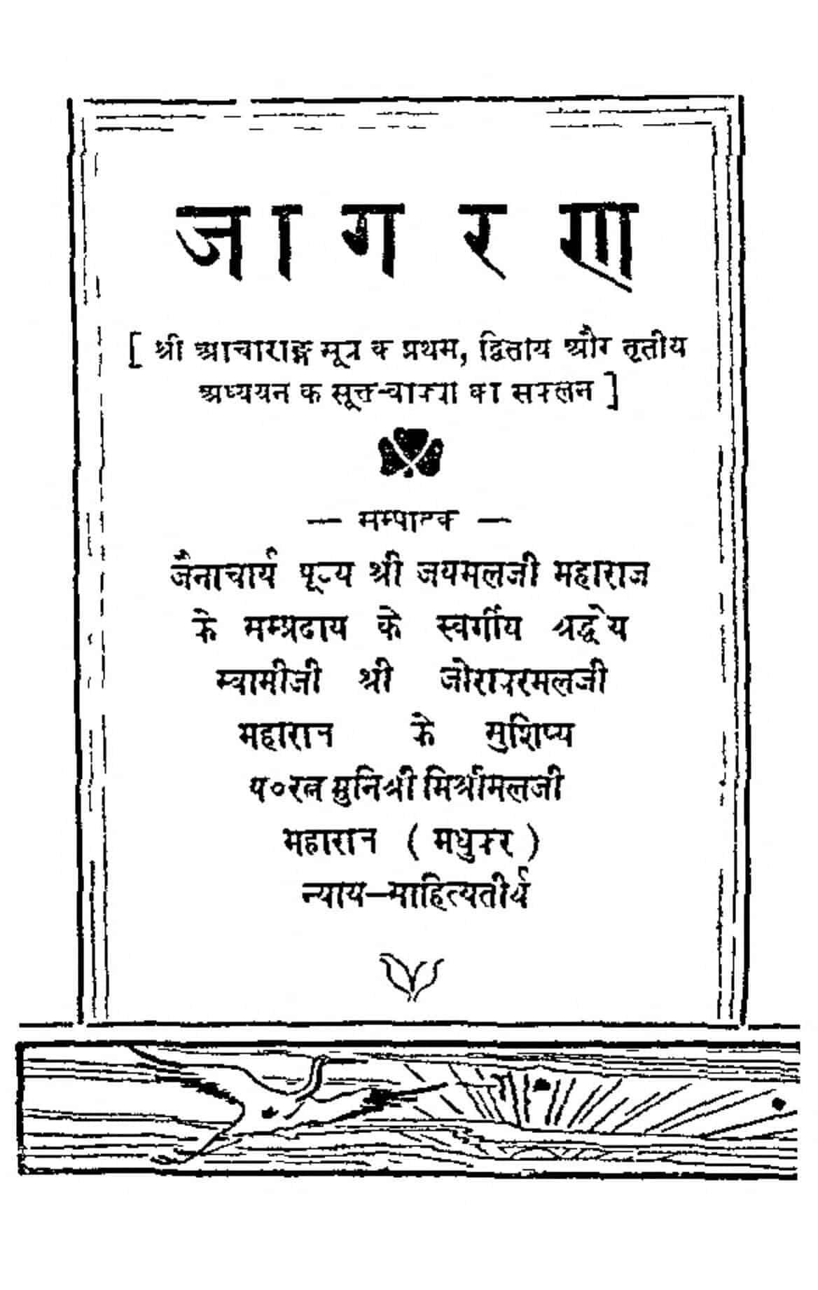 Book Image : जागरण - Jagaran