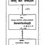 Jagat Aur Jaindarshan by जैनाचार्य श्री विजयेन्द्रसुरि - Jainacharya Shri vijayendrasuri