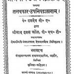 Jaiminiy Upanishad Brahmanam by पं. भगवद्दत्त - Pt. Bhagavadatta
