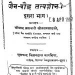 Jain Bauddh Tatvagyan Bhag - 2 by श्रीमान ब्रह्मचारी सीतल प्रसाद - Shriman Bramhchari Seetalprasad